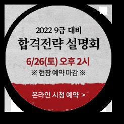 2022 9급대비 합격전략설명회