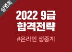 2022 9급합격전략