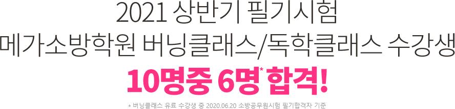 2021 상반기 필기시험 메가소방학원 버닝클래스/독학클래스 실강생 10명 중 6명 합격!