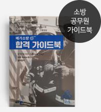 소방공무원가이드북