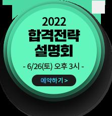 2022 합격전략 설명회