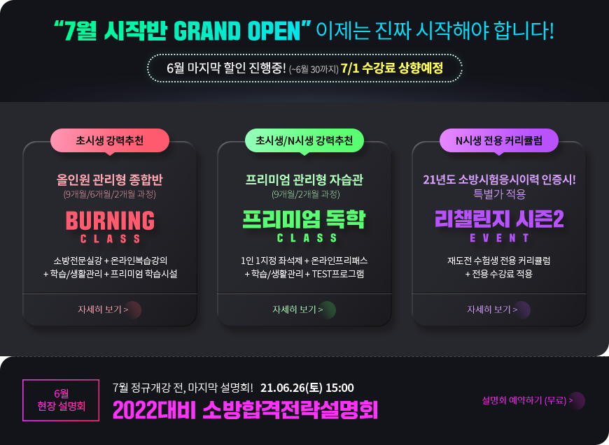 7월 시작반 grand open 이제는 진짜 시작해야합니다 - 6월 마지막 할인 진행중! (~6월30일까지) 7/1 수강료 상향예정
