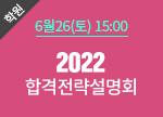 2022대비 합격전략설명회