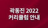 곽동진 선생님 2022 커리큘럼
