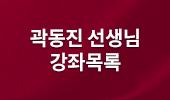 곽동진 선생님 강좌목록