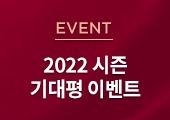 2022 시즌 기대평 이벤트