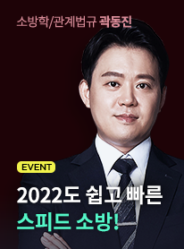 소방학/관계법규 곽동진
