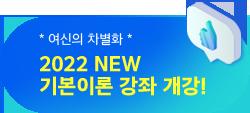 2022 NEW 기본이론 강좌 개강!
