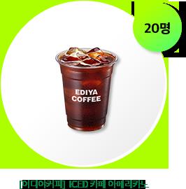 [이디야커피] ICED 카페 아메리카노