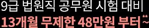 9급 법원직 공무원 시험대비 13개월 무제한 48만원 부터~**