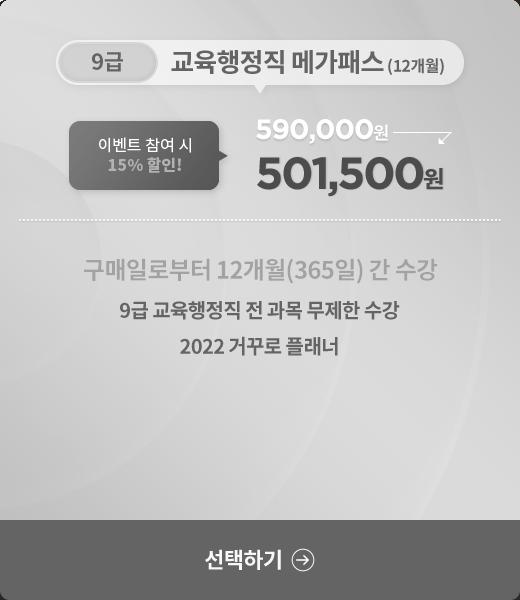 9급 교육행정직 메가패스 (12개월)