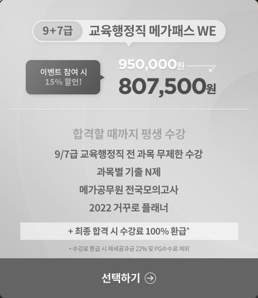 9+7급 교육행정직 메가패스 WE