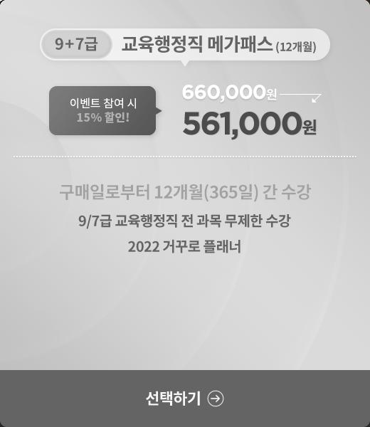 9+7급 교육행정직 메가패스 (12개월)