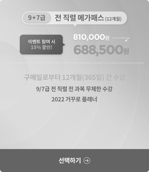 9+7급 전 직렬 메가패스 (12개월)