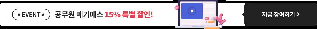 event 공무원 메가패스 15% 특별 할인! 지금 참여하기