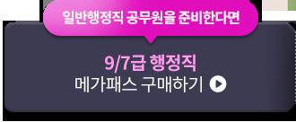 9/7급 행정직 메가패스 구매하기