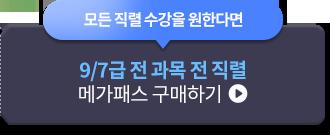 9/7급 전 과목 전 직렬 메가패스 구매하기
