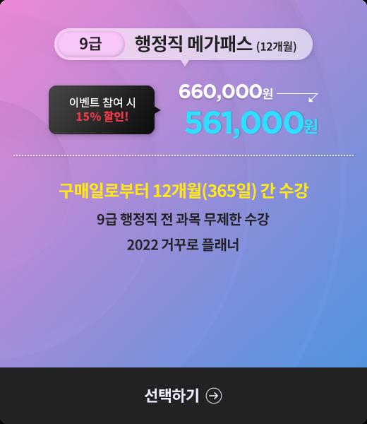 9급 행정직 메가패스 (12개월)
