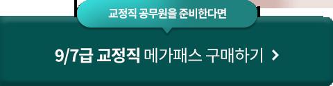 9/7급 교정직 메가패스 구매하기