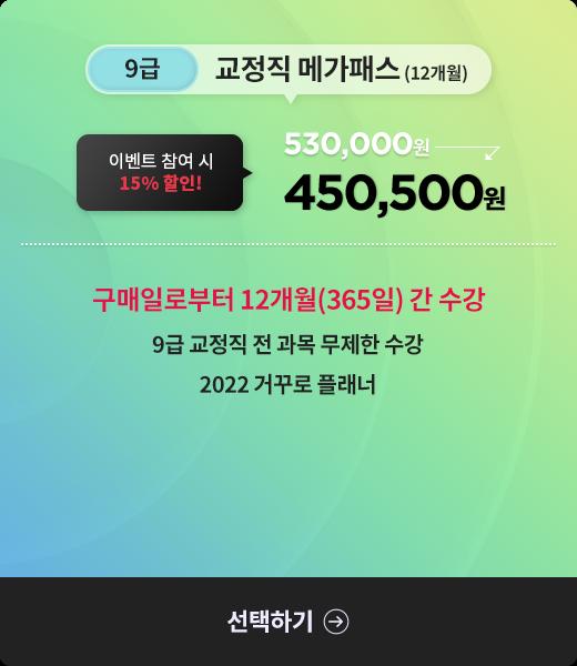 9급 교정직 메가패스 (12개월)