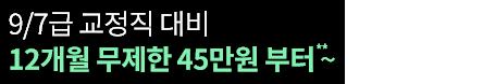 9/7급 교정직 대비 12개월 무제한 45만원 부터 ~