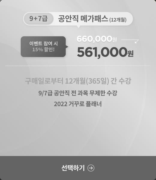 9+7급 공안직 메가패스 (12개월)