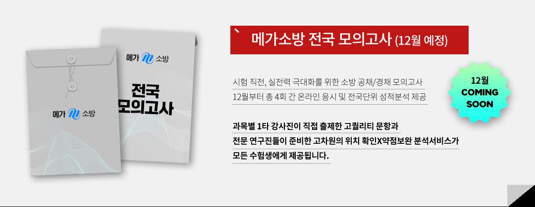 메가소방 전국 모의고사
