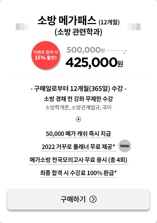 소방 메가패스 (13개월) (소방 관련학과)
