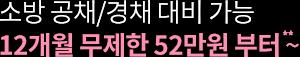 소방 공채/경채 대비 가능 12개월 무제한 52만원 부터~**