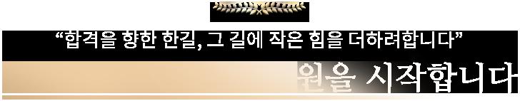 합격을 향한 한길, 그 길에 작은 힘을 더하려합니다. 전한길 한국사 장학지원을 시작합니다