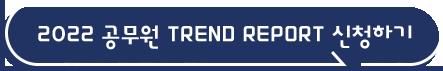2022 공무원 TREND REPORT 신청하기