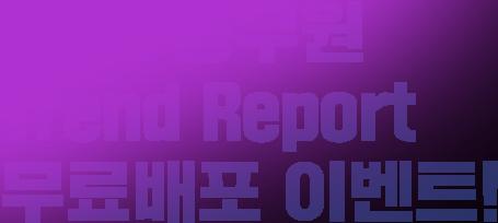 2022 공무원 Trend Report 무료배포 이벤트! 6월 22일 이후 가입한 신규회원이라면 누구나 신청가능!