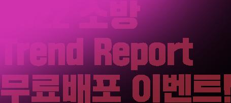 2022 소방 Trend Report 무료배포 이벤트! 6월 22일 이후 가입한 신규회원이라면 누구나 신청가능!