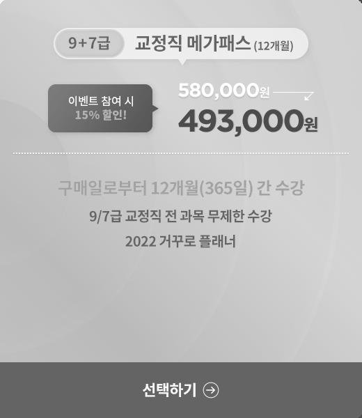 9+7급 교정직 메가패스 (12개월)
