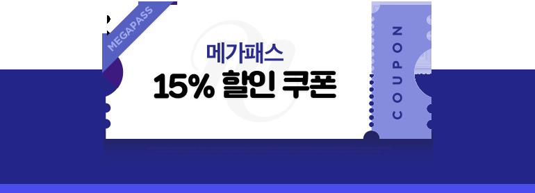 메가패스 15% 할인 쿠폰