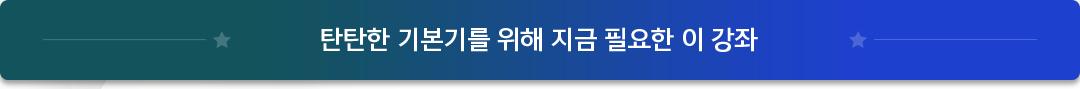 탄탄한 기본기를 위해 지금 필요한 이 강좌