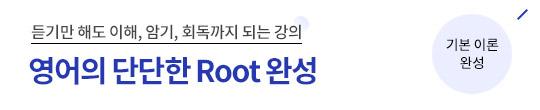 영어의 시작,<br>단단한 Root 완성