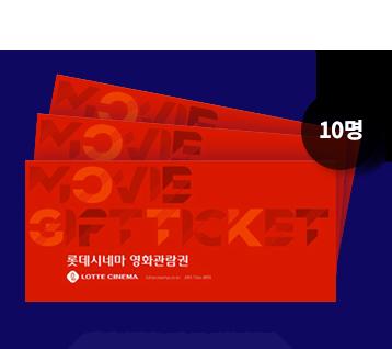 롯데시네마 1인 2D 영화관람권