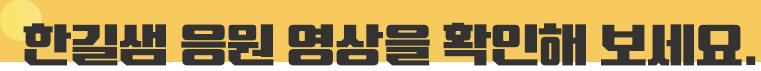 한길샘 응원 영상을 확인해 보세요.