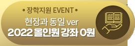 장학지원 EVENT 현장과 동일 ver 2022 올인원 강좌 0원