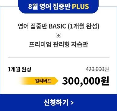 8월 영어 집중반 PLUS -영어 집중반 BASIC(1개월 완성+프리미엄 관리형 자습관)