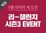 리-챌린지 시즌3 EVENT