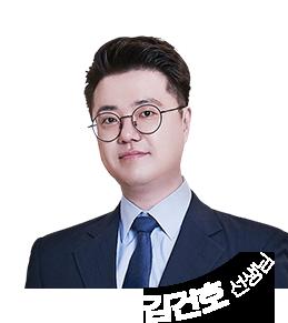 김건호 선생님