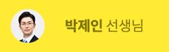 박제인 선생님