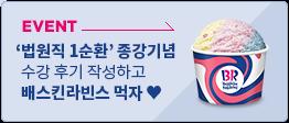 '법원직 1순환' 종강기념 수강 후기 작성하고 배스킨라빈스 먹자