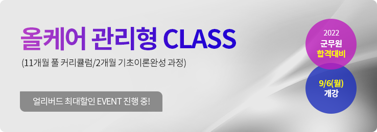 올케어 관리형 CLASS
