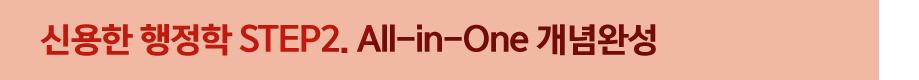신용한 행정학 STEP2. All-in-One 개념완성