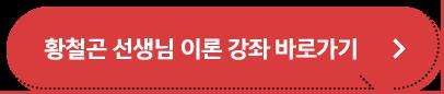 황철곤 선생님 이론 강좌 바로가기>