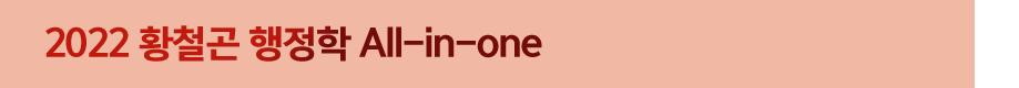 2022 황철곤 행정학 All-in-one