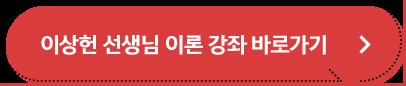 이상헌 선생님 이론 강좌 바로가기>